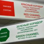 Сколько валюты из России может вывести ребенок